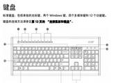 ACER宏基AcerPower 2000计算机说明书