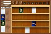 书皇馆电子书阅读器 1.1