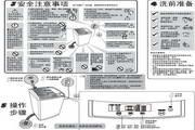 海尔XQB75-M828 洗衣机使用说明书