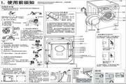 海尔XQG70-B10266 SN洗衣机使用说明书