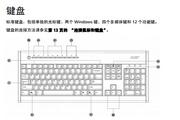 ACER宏基AcerPower 8400计算机说明书