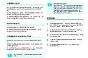 三星NP-P459-DS0MCN笔记本电脑使用说明书