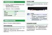 三星NP-P459-DS0KCN笔记本电脑使用说明书