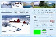 世界游智能摄影系统 2.1