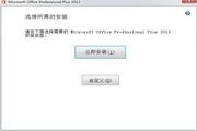 Microsoft Office 2013 (32位) 简体中文版