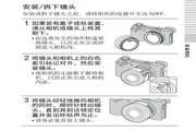 SONY索尼 NEX-6数码相机说明书