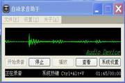 自动录音助手 2.85