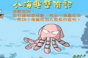 小海龟大挑战...