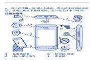 诺基亚3070手机使用说明书