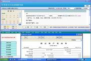 财考通软件(2014...
