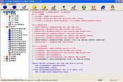 金牛固定资产管理系统 2014