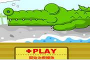 小鳄鱼生病了...