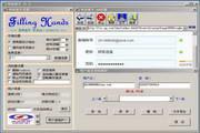 填表能手网页自动填表软件 4.0