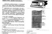 XJFA-302中型长图数显记录仪说明书