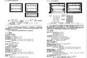 XJFA-137中型长图数显记录仪说明书