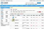 雨田药品批发销售软件 3.0