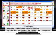大食客餐饮管理系统软件
