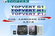 阳冈TOPVERTG1-43030变频器说明书