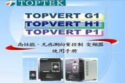 阳冈TOPVERTH1-43250变频器说明书