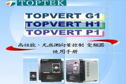 阳冈TOPVERTH1-43015变频器说明书