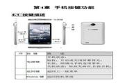联想Lenovo A656手机使用说明书