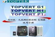 阳冈TOPVERTH1-23030变频器说明书