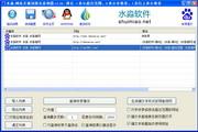 水淼·网站关键词排名查询器 1.6.3.1