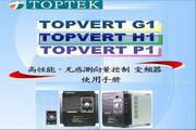 阳冈TOPVERTH1-230P7变频器说明书