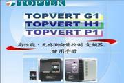 阳冈TOPVERTH1-212P2变频器说明书