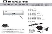 樱花SEH-4012T电热水器使用安装说明书