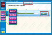 2013年职称英语考试宝典冲刺版(综合类B级) 7.3