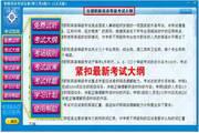 2013年职称英语考试宝典冲刺版(理工类A级)