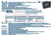 泛达PA3000数位式微处理型多功能电力盘型表使用说明书