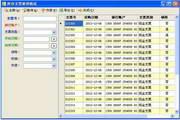 云驰出纳财务软件 2.2