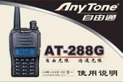 自由通AT-288G对讲机使用说明书
