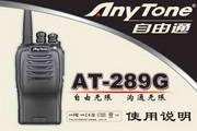 自由通AT-289G对讲机使用说明书