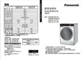 松下XQG80-EA8155洗衣机使用说明书