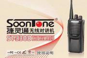 捷灵通ST-3308无线对讲机使用说明书