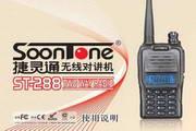 捷灵通ST-288无线对讲机使用说明书