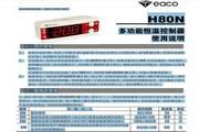 意控H80N多功能恒温控制器使用说明书