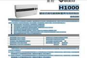 意控H1000壁挂式微电脑海鲜蓄养专用控制仪使用说明书