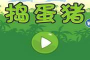 捣蛋猪 中文版