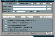 易峰文件分割器 1.15