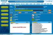 主治医师考试题库2013版(职业卫生) 9.0