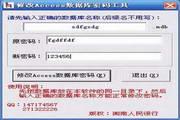[闽南人民很行]修改Access数据库密码工具