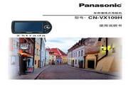 松下GPS导航仪CN-VX109H型说明书