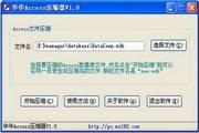 华华Access压缩器 1.0