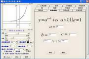 数学工具(ppt版) 6.3