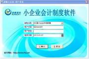 润衡小企业会计制度软件 2013