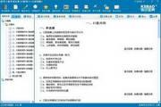 2013版山西住院医师规范化培训考试宝典(医学检验科) 11.0